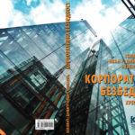 Knjiga Korporativna bezbednost