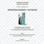 Pozivnica - Sajam knjiga (hrestomatija) m 2018