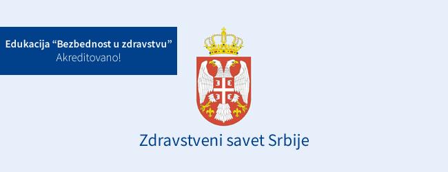"""Akreditovan program kontinuirane edukacije """"Bezbednost u zdravstvu"""" od strane Zdravstvenog saveta Srbije"""