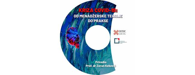 """Elektronska publikacija: """"Kriza COVID-19: Od menadžerske teorije do prakse"""""""